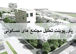 پاورپوینت تحلیل و بررسی نمونه مجتمع مسکونی ایرانی و خارجی