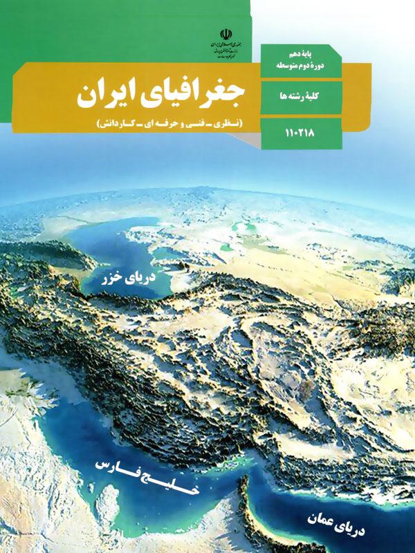 پاورپوینت درس چهارم جغرافیاناهمواری های ایران( پایه دهم، دورۀ دوم متوسطه) ( کلیه رشته ها)