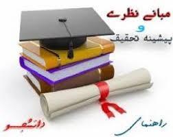 ادبیات نظری تحقیق و پیشینه آموزش های فنی و حرفه ای و توسعه کارآفرینی