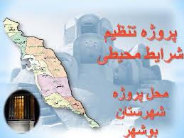 پاورپوینت پروژه تنظیم شرایط محیطی(محل پروژه شهرستان بوشهر)