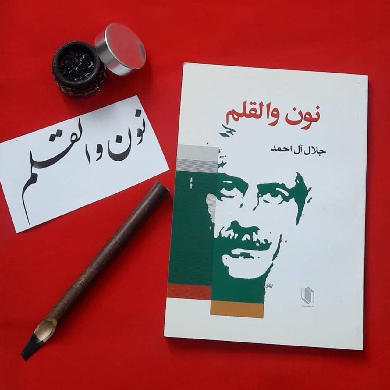 کتاب نون والقلم جلال آل احمد
